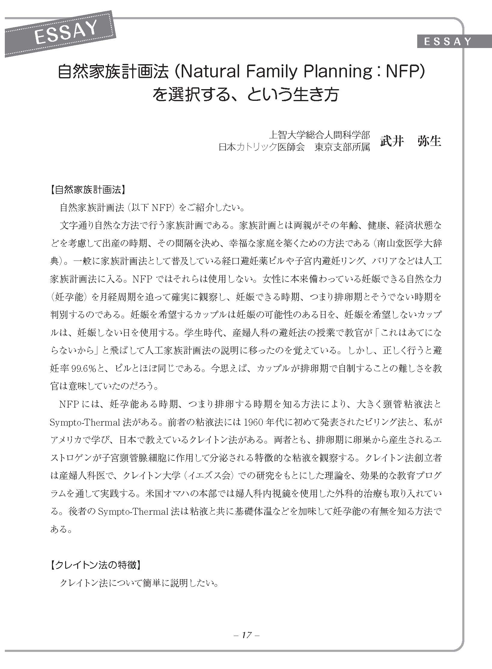 takei_essay_NFP_Page_1