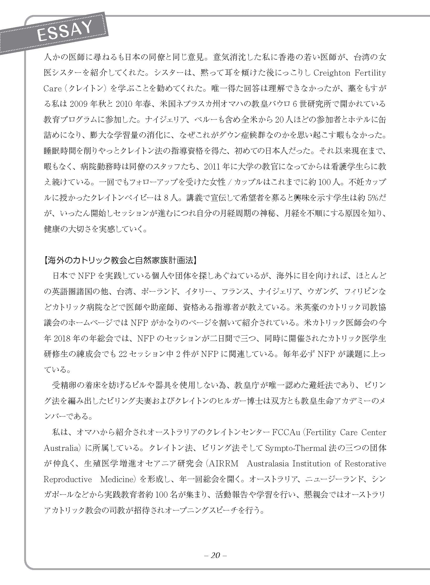 takei_essay_NFP_Page_4